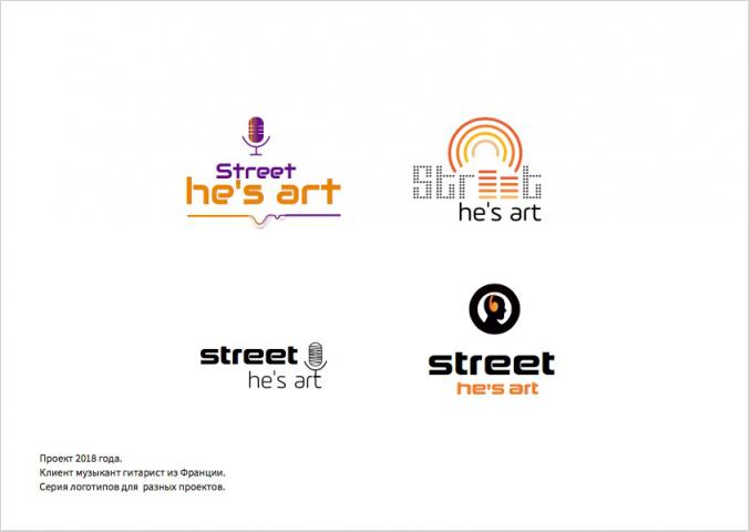 street hes art