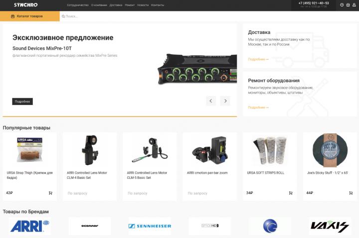 synchro.ru