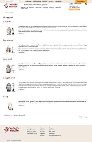 """Девять продающих текстов для сайта компании """"Амфора"""""""
