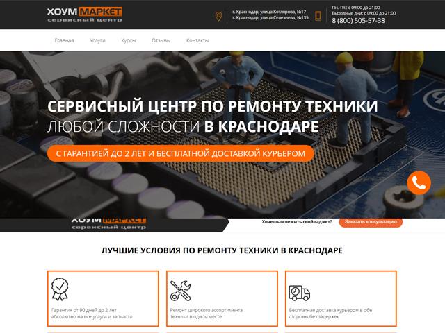 Сайт сервиса ремонта бытовой техники