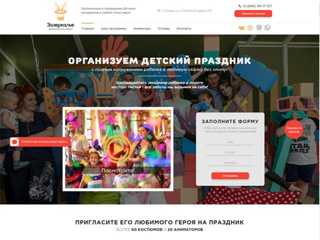 Сайт организация детских праздников