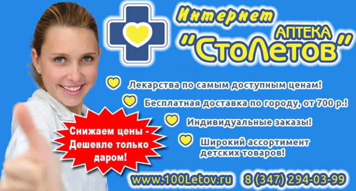"""Интернет Аптека """"Столетов"""""""