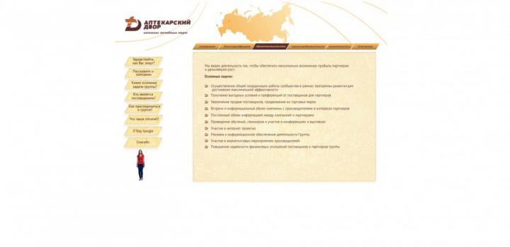Сайт для компании Аптекарскии двор