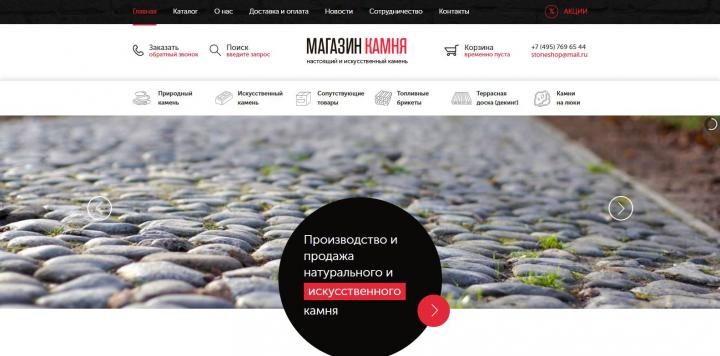 Доработка интернет-магазина на MODX