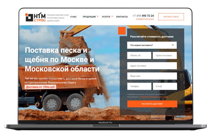 Поставка песка и щебня в Москве и Московской области