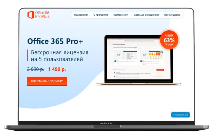 Пакет офисных приложений Office 365 pro +