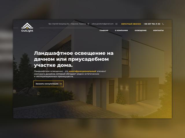Сайт - ландшафтное освещение