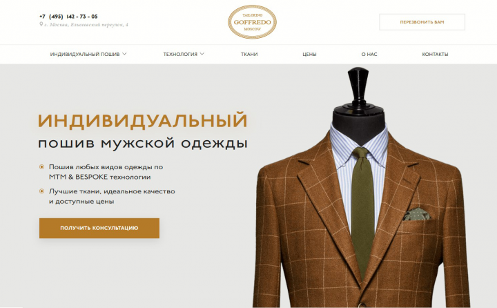 Goffredo.ru