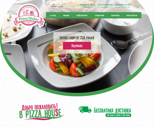 Пиццерия Pizzahouse