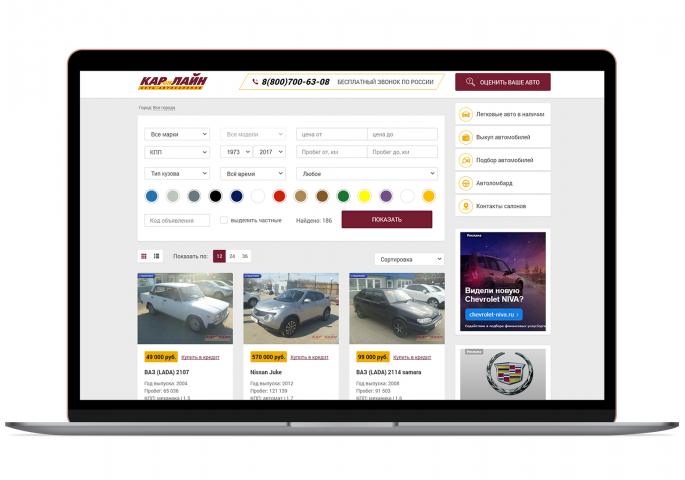 Адаптивный редизайн сайта Car on Line
