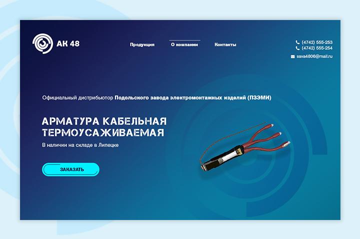 Арматура кабельная 48