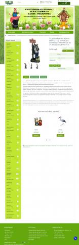 15 текстов-описаний садовых фигур для интернет-магазина