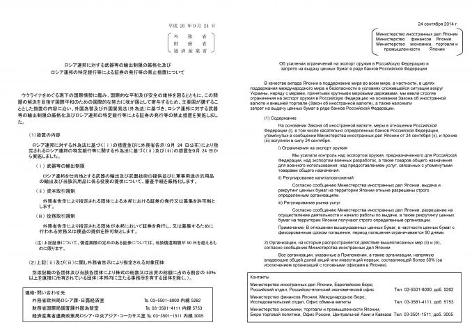 Перевод с японского на русский язык текста политической тематики