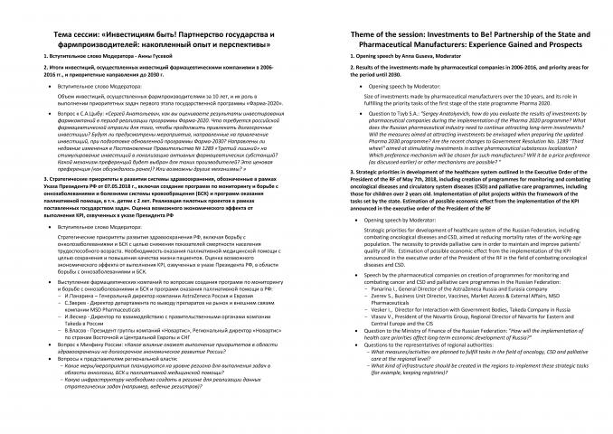 Перевод текста бизнес-тематики с русского языка на английский