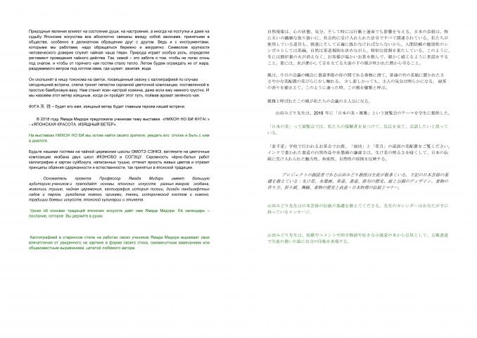Перевод письма-приглашения с русского языка на японский