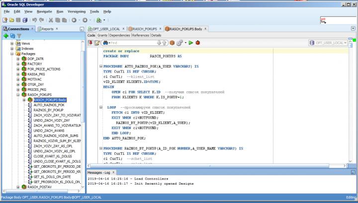 Разработка пакетов PL/SQL в БД ERP-системы предприятия