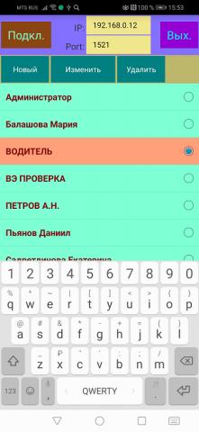 Мобильное приложение администратора БД