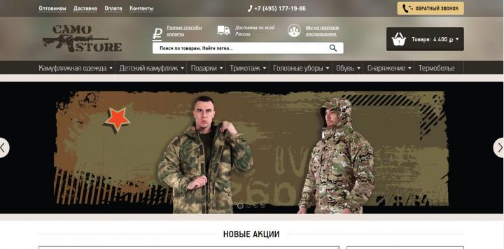 Доработка интернет-магазина на MODX EVO