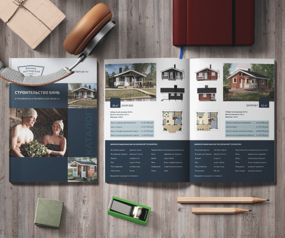 Дизайн каталогов