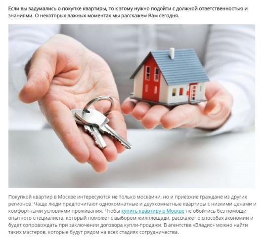 Наполнение сайта о недвижимости
