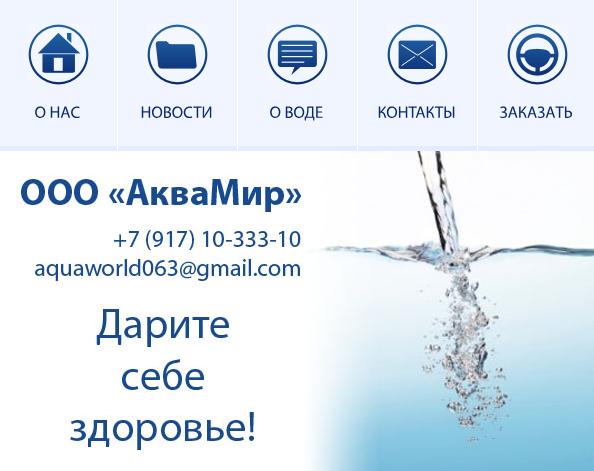 Наполнение сайта о водоподготовке