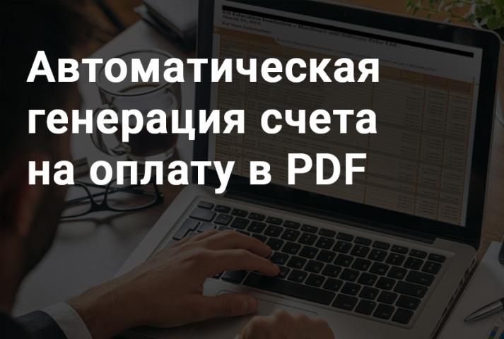 Автоматическая генерация счета на оплату в PDF
