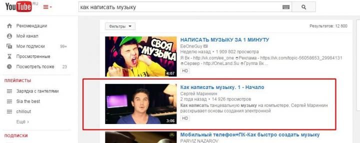 Продвижение видео контента в YouTube