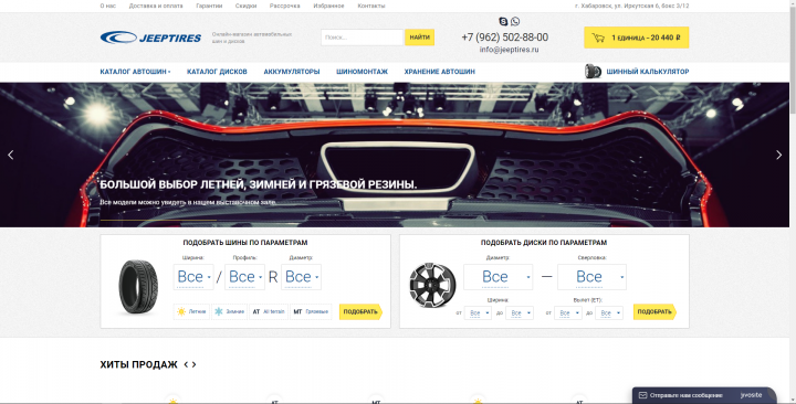 Поддержка сайта - jeeptires.ru