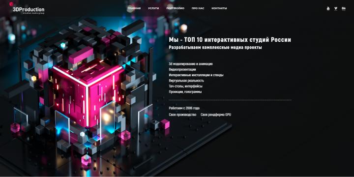 Поддержка сайта 3dproduction.ru