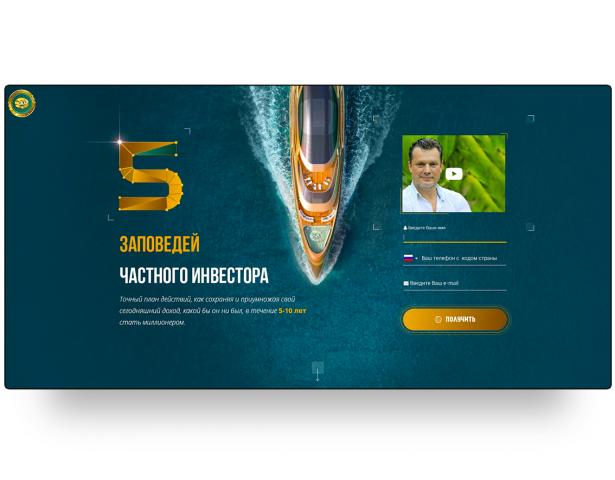Landing Page - 5 Заповедей Частного Инвестора. Андрей Ховратов