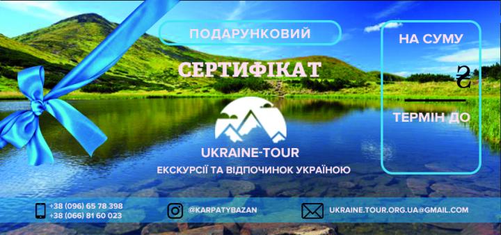 Туристический подарочный сертификат