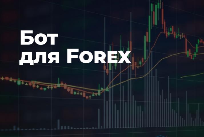 Forex Bot