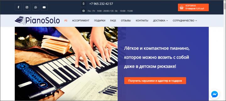 "Интернет-магазин ""PianoSolo"""