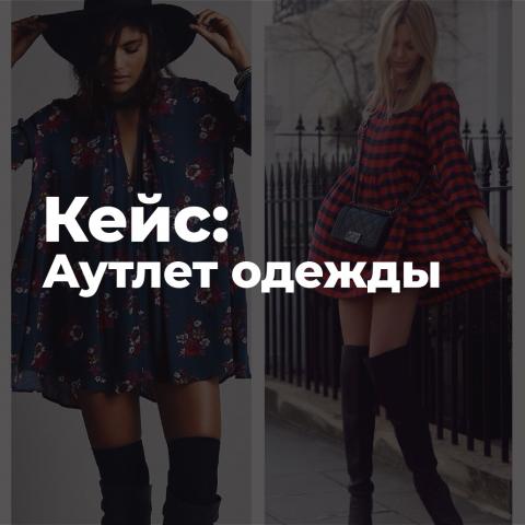 Интернет-аутлет одежды