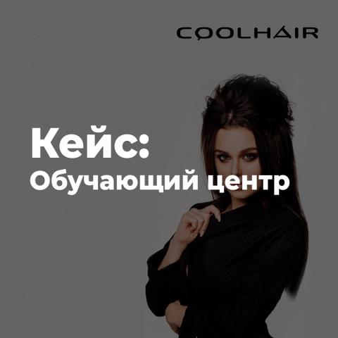 Центр Обучения | CoolHair