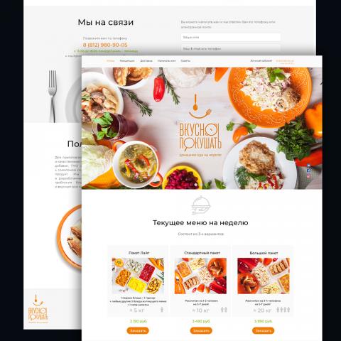 Сайт заказа домашней еды