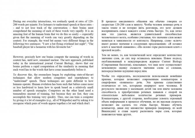Статья по нейробиологии RUS