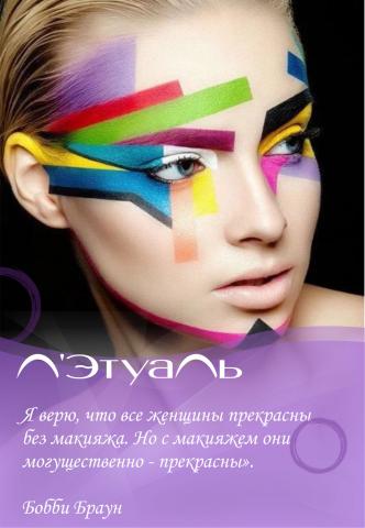 Комплект листовок для Letual