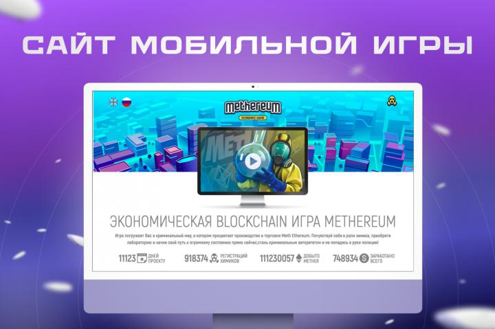Methereum