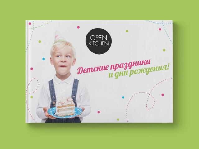 Презентация Детские праздники КП
