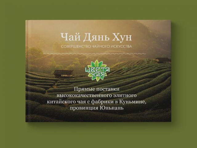 Презентация КП чай Дьян Хун
