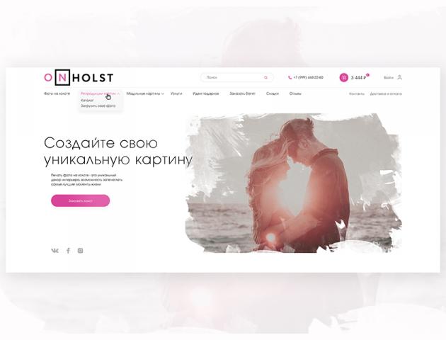 Печать фото на холсте Onholst, интернет-магазин