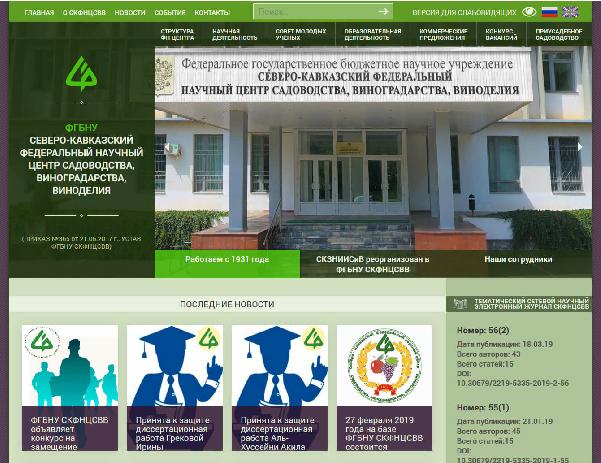 Сайт ФГБНУ СКФНЦСВВ, Краснодар