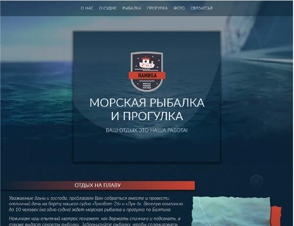 Сайт судоходной компании «Намиба»