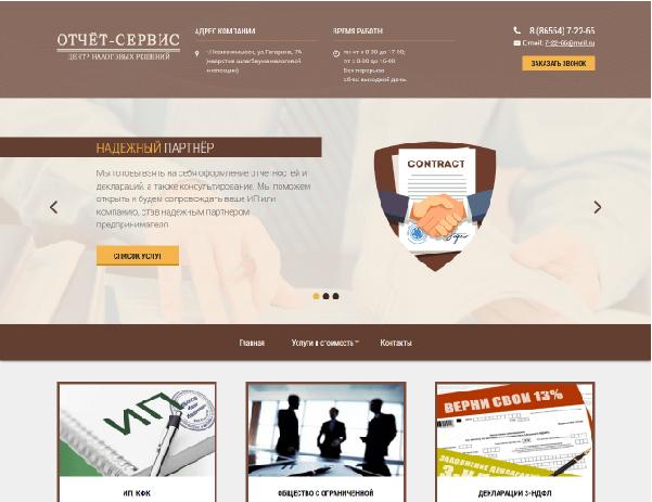 Сайт центра налоговых решений «Отчет-сервис»
