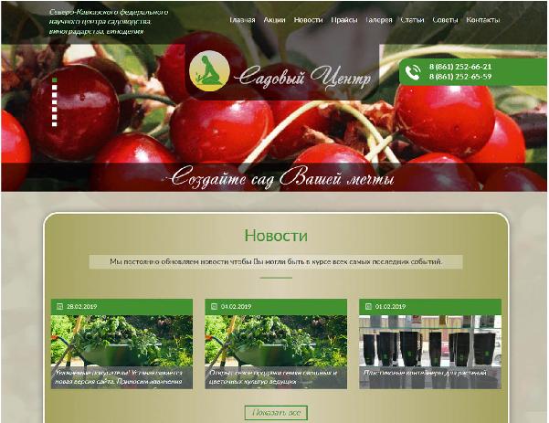Сайт сельскохозяйственной фирмы «Садовый центр»