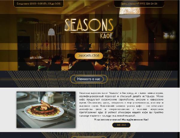 Сайт кафе «Сезоны»
