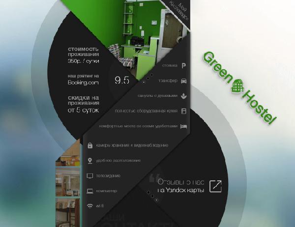 Сайт хостела «Green Hostel» в Кисловодске