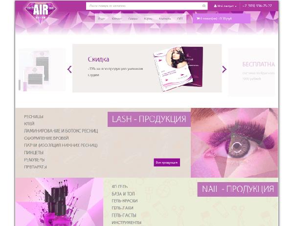 Интернет-магазин «Air Beauty Room»