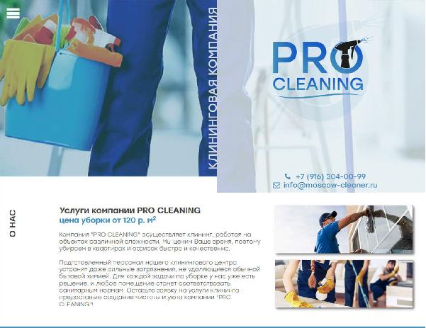 Сайт клининговой компании «Pro Cleaning»